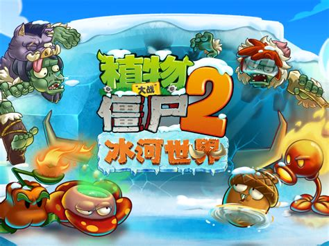 Frostbite Caves (Chinese version) | Plants vs