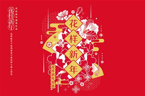 Happy New Chinese Year: Bright Designs to Celebrate