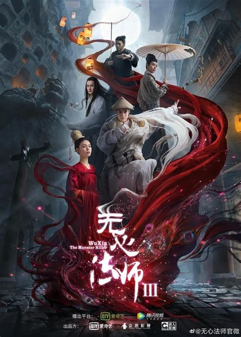Wu Xin: The Monster Killer 3 Episode 1 English Sub at
