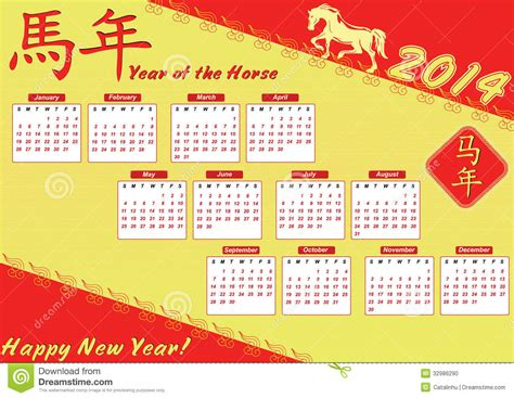 Stock Photo: Year of the Horse - Chinese Calendar Design